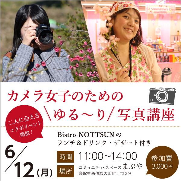 カメラ女子のための ゆる~り 写真講座