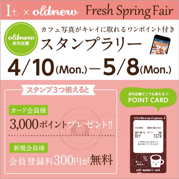 Fresh Spring Fair