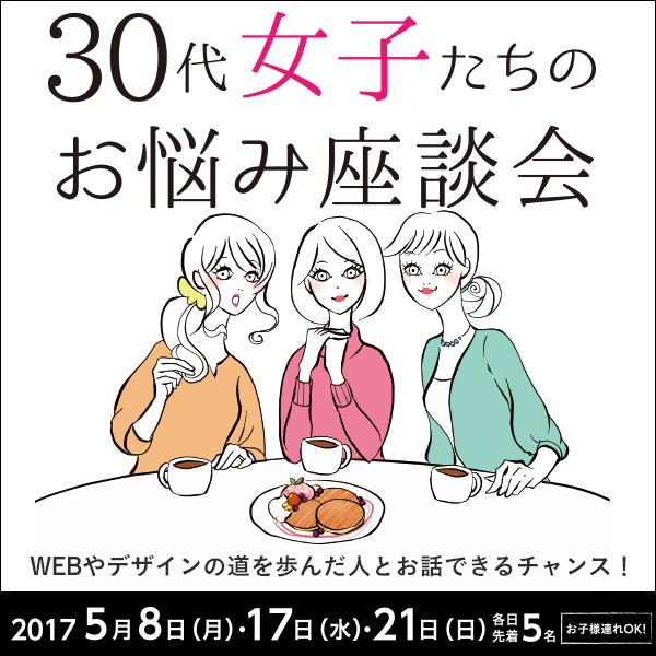 30代女子たちのお悩み座談会