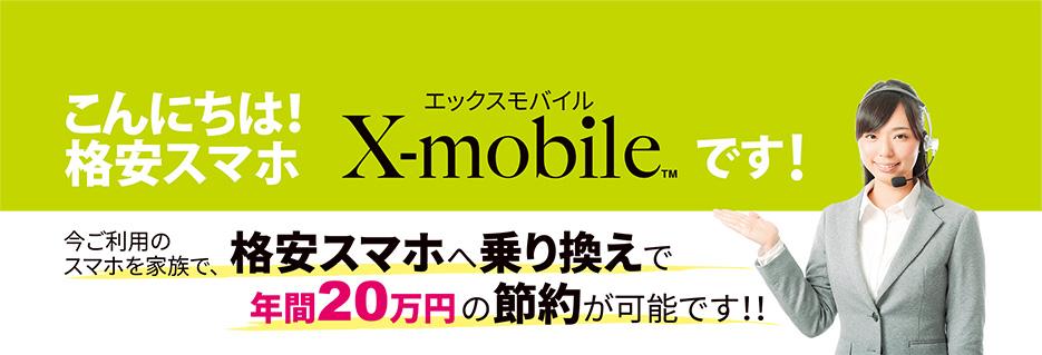 X-mobile(エックスモバイル)