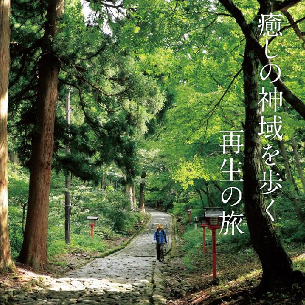 大山開山1300年祭 癒しの神域を歩く再生の旅