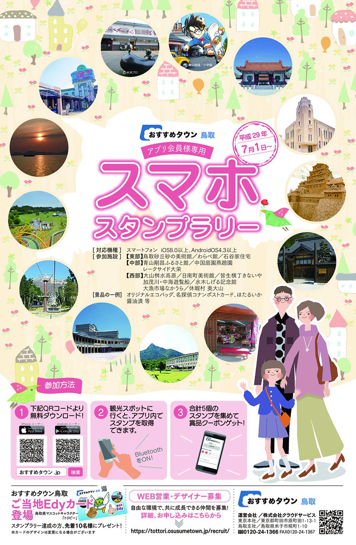 おすすめタウン鳥取