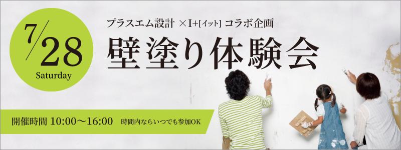 プラスエム設計×I+[イット]コラボ企画 壁塗体験会