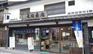 長田茶店 岩倉町本店