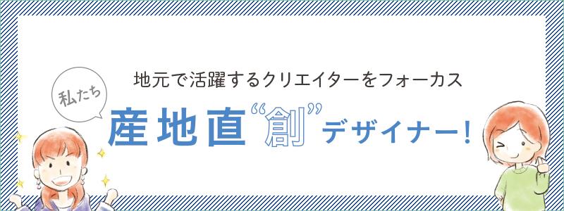 """産地直""""創""""デザイナー"""