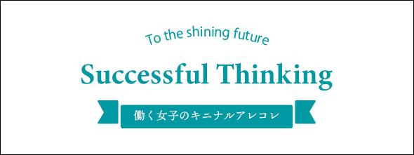 Successful Thinking ~働く女子のキニナルアレコレ~