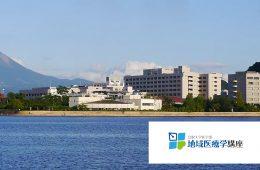 鳥取大学医学部地域医療学講座 続編Report前半