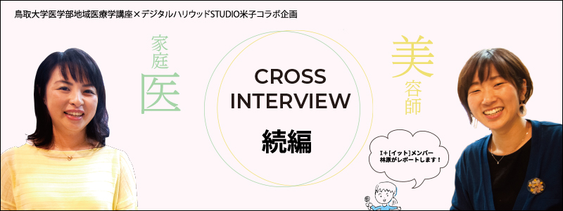 CROSS INTERVIEW 続編