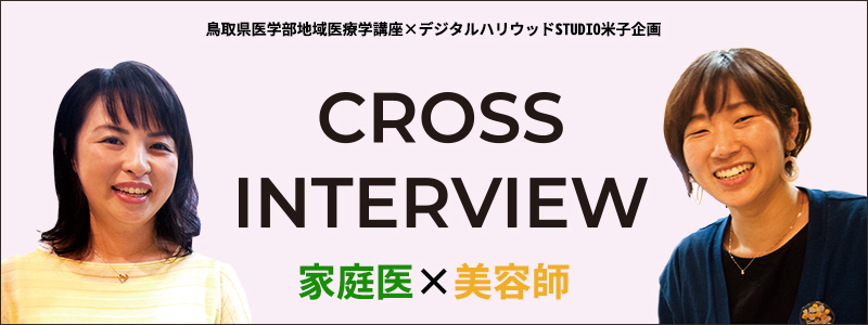 美容師×家庭医 CROSS INTERVIEW
