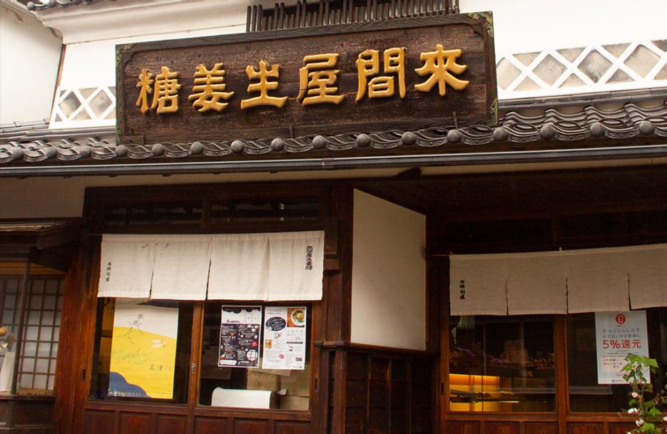 來間屋生姜糖本舗(くるまやしょうがとうほんぽ)